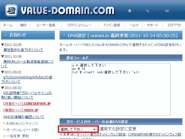バリュードメインで登録した独自ドメインをコアサーバーで ...