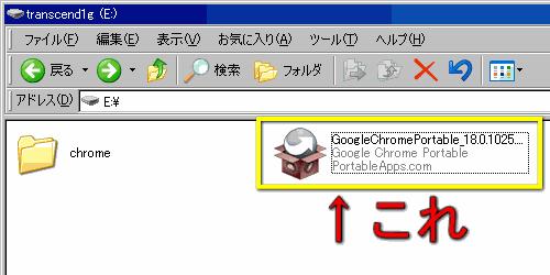 Google Chrome Portableは手動アップデートで設定引き継ぎ可能