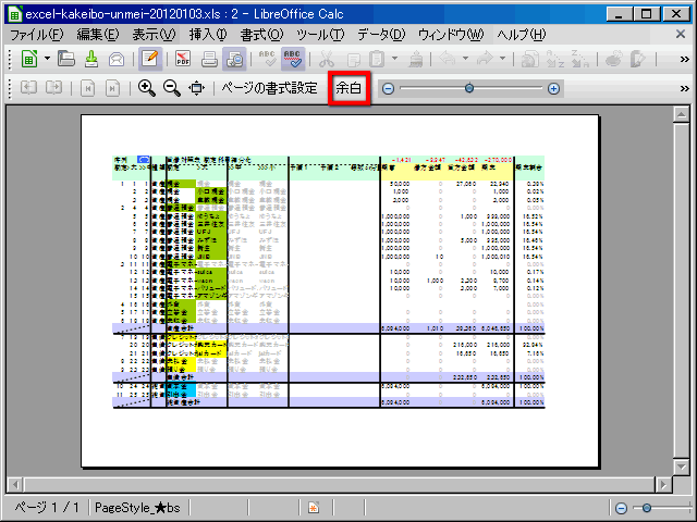 excel-to-pdf-22.png