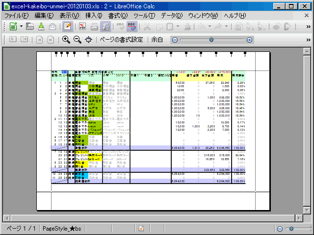 excel-to-pdf-23.png