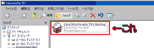 libreoffice-portable-installation-1.png